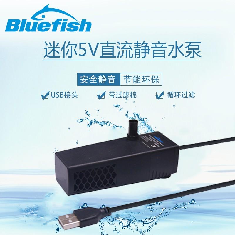 蓝鱼新款5V迷你桌面鱼缸潜水泵带过滤棉过滤泵微型过滤循环泵