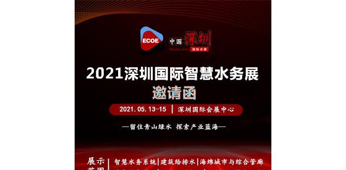 2021深圳智慧水务展-2021粤港澳大湾区城镇供排水展览会