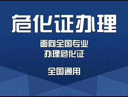 海南办理危化证 注册进出口公司