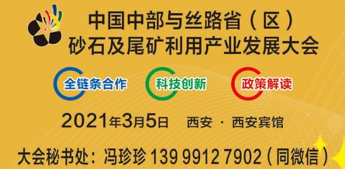 2021中国中部与丝路省(区)砂石及尾矿利用产业发展大