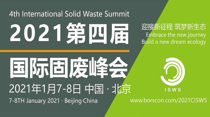 2021第四届国际固废峰会