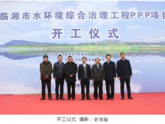 长江大保护临湘市水环境综合治理工程PPP项目正式开工