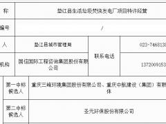 三峰环境联合体预中标垫江县生活垃圾焚烧发电厂项目