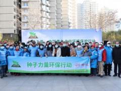 """""""种子力量—停下来等等绿色""""大型环保公益活动在京举行"""