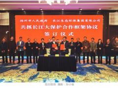 长江环保集团与扬州市人民政府签署共抓长江大保护合作框架协议