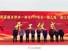 粤海水务投资建设的湘阴县城乡供水一体化工程正式动工建设
