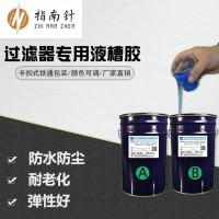 高效空气过滤器液槽胶 蓝色液槽胶