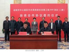 长江环保集团与岳阳市政府签订岳阳二期项目投资合作协议