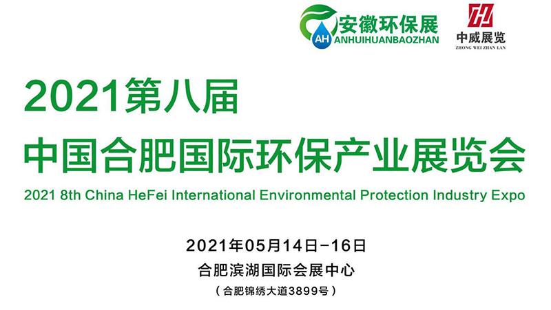 2021年第八届中国合肥国际环保产业展览会