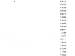 福建省南平市建阳区童游街道城区(2021-2023)生活垃圾分类市场化服务项目招标公告