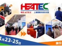HEATEC 2020上海国际供热技术展圆满闭幕!2021再相见!