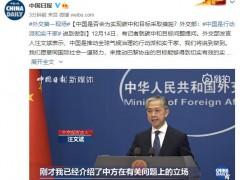 中国是否会为实现碳中和目标采取措施?外交部:中国说到做到