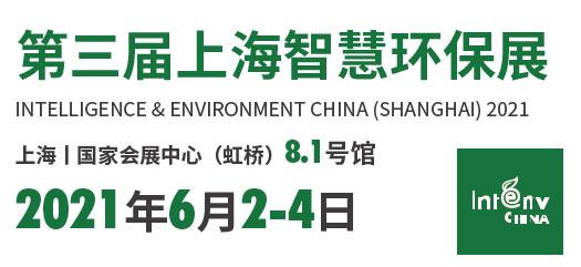 第三届上海智慧环保展