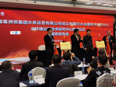 葛洲坝水务落子村镇污水处理 在武汉成立两大研究中心!