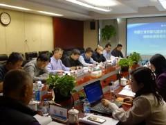 《工业园区节水评价通则》等三项团体标准 审查会在北京召开