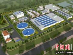 """广西首个""""污水处理+中水回用+生态湿地""""模式建设项目封顶"""