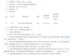 南京市生态环境局关于VOCs在线自动监测系统采购项目的招标公告