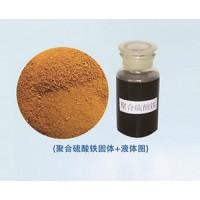 液体聚合硫酸铁固体聚合硫酸铁山东淄博