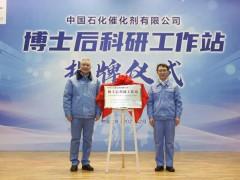 中国石化催化剂有限公司博士后科研工作站正式成立