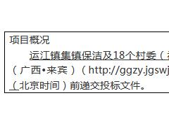 关于运江镇集镇保洁及18个村委(社区)垃圾清运项目的招标公告