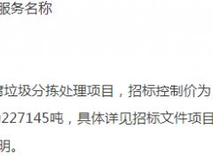 """山东省济宁市嘉祥县""""十二五""""陈腐垃圾分拣处理项目公开招标公告"""