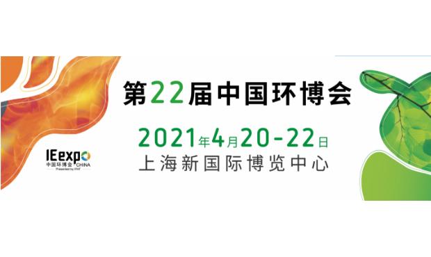 2021上海环保展|中国环博会上海展|中国国际环保展览