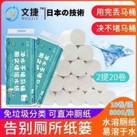 苏州文捷纸卫生纸卷筒纸溶水纸冲水纸厕纸无芯纸2提