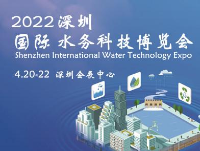 """相聚大湾区""""2022深圳国际水务科技博览会4月启幕"""""""