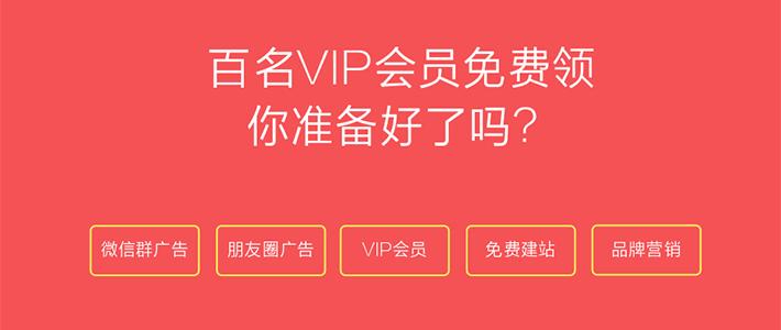 百名VIP会员免费送